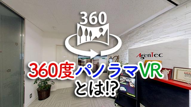 360度パノラマVRとは!?