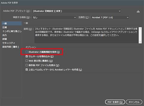Adobe Illustrator PDF保存設定