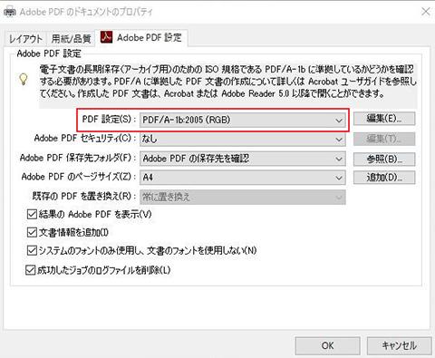 Adobe Acrobat プロパティ