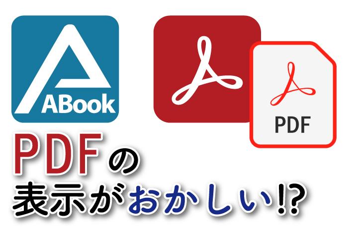 PDFの表示がおかしい!?