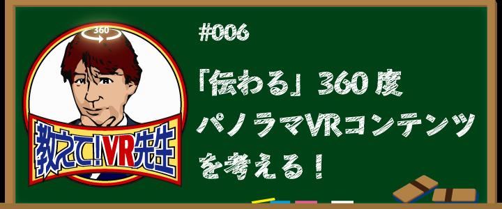 「伝わる」360度パノラマVRコンテンツを考える!