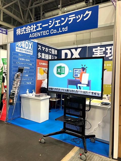 第1回 Japan IT Week 名古屋 エージェンテックブース2