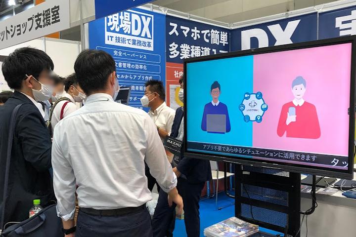 Japan IT Week 名古屋 2021年7月30日 エージェンテック