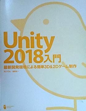 Unity 2018 入門