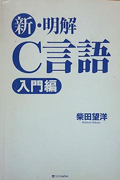 新・明解C言語入門編