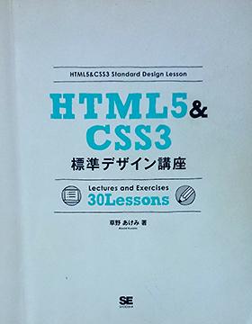 HTML5&CSS3